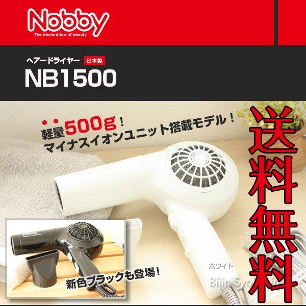 【送料無料】NB1500 マイナスイオンヘアードライヤー 1200W 【軽量ドライヤー】 【業務用】 【正規品】