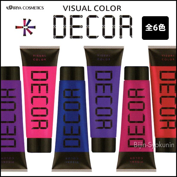 イリヤ ビジュアルカラー デコレ 120g  DECOR全6色 明るい髪用カラートリートメント