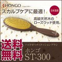 【送料無料】ホンゴ ST-300 ハイクオリティクッションブラシ スカルプケアに最適!