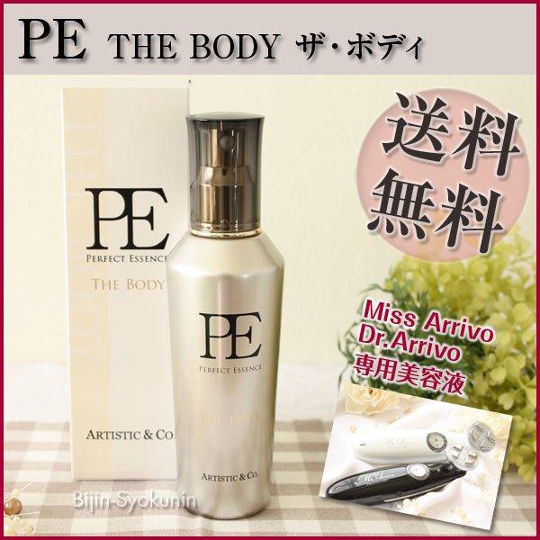 【送料無料】 PE The Body【120ml】 旧パーフェクトエッセンスPERFECT ESSENCE B