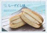 大江戸チーズどら焼き