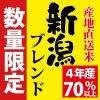 特売 数量・期間限定販売品 元年産 新潟県産 わけあり新潟コシヒカリ 5kg 産地直送品