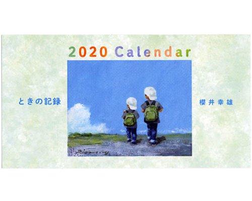 【500円OFF】櫻井幸雄 2020年 卓上カレンダー