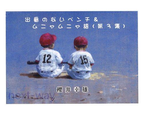 櫻井幸雄 画集(第3集)