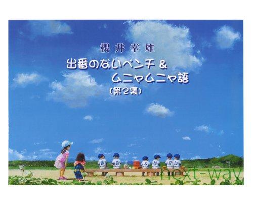 櫻井幸雄 画集(第2集)