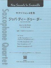 NSE ジッパ・ディー・ドゥー・ダー(サクソフォン4重奏)