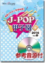 J-POP甲子園 2016 Vol.1 表紙