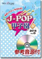 J-POP甲子園 2016 Vol.2 表紙