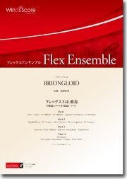 BRIONGLOID(フレックス3(4)重奏)