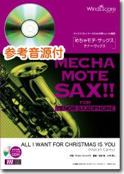 [ピアノ伴奏・デモ演奏 CD付] ALL I WANT FOR CHRISTMAS IS YOU(T.Sax.ソロ)