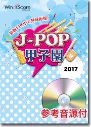 J-POP甲子園 2017 表紙