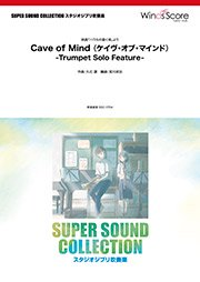 Cave of Mind (ケイヴ・オブ・マインド) -Trumpet Solo Feature-〈映画「ハウルの動く城」より〉<img class='new_mark_img2' src='//img.shop-pro.jp/img/new/icons1.gif' style='border:none;display:inline;margin:0px;padding:0px;width:auto;' />