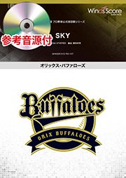 SKY〈オリックス・バファローズ球団歌〉《予約受付中!》<img class='new_mark_img2' src='//img.shop-pro.jp/img/new/icons1.gif' style='border:none;display:inline;margin:0px;padding:0px;width:auto;' />
