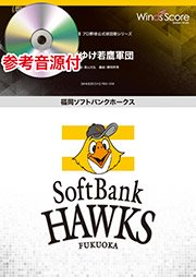 いざゆけ若鷹軍団〈福岡ソフトバンクホークス応援歌〉の画像