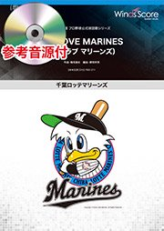 WE LOVE MARINES(ウィ ラブ マリーンズ)〈千葉ロッテマリーンズ球団歌〉《予約受付中!》<img class='new_mark_img2' src='//img.shop-pro.jp/img/new/icons1.gif' style='border:none;display:inline;margin:0px;padding:0px;width:auto;' />