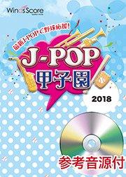 J-POP甲子園 2018 表紙