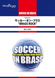 """サッカー・オン・ブラス""""BRASS ROCK"""""""