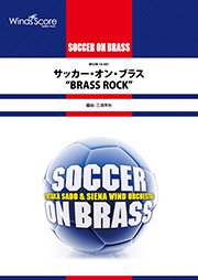 "〔SOCCER ON BRASS〕サッカー・オン・ブラス""BRASS ROCK"""