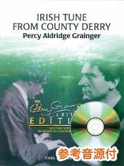 Irish Tune from County Derry/デリー地方のアイルランド民謡(ロンドンデリーの歌)