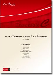 xxxx albatross -cross for albatross-(打楽器4重奏)