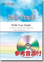 With You Smile〔合唱と吹奏楽〕