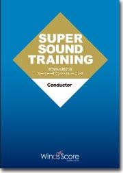 〔スコア譜〕吹奏楽基礎合奏 スーパー・サウンド・トレーニング(Conductor)の画像