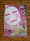 広島純米「潤いマスク」/3枚入り