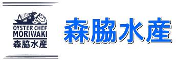 宮島産(広島牡蠣)の森脇水産