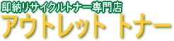 リサイクルトナーの激安・即納アウトレットトナー