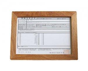 アマチュア無線局免許状用 【高級額縁】 A5サイズ カラー:木地