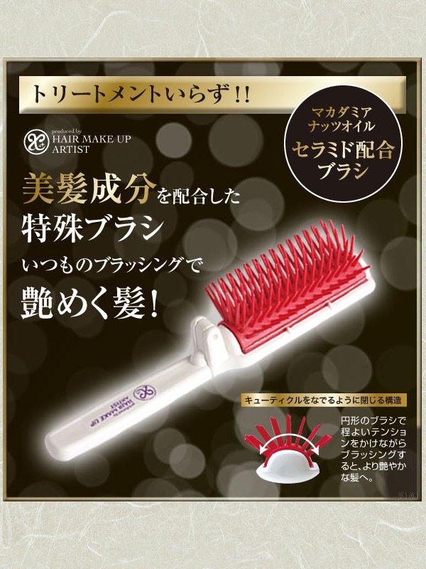 美容師さんの艶髪ブラシ~携帯用~