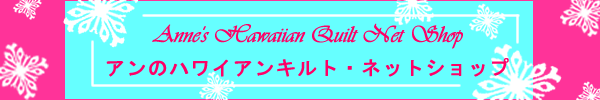 Anne's Hawaiian Quilt Net Shop          アンのハワイアンキルト・ネットショップ