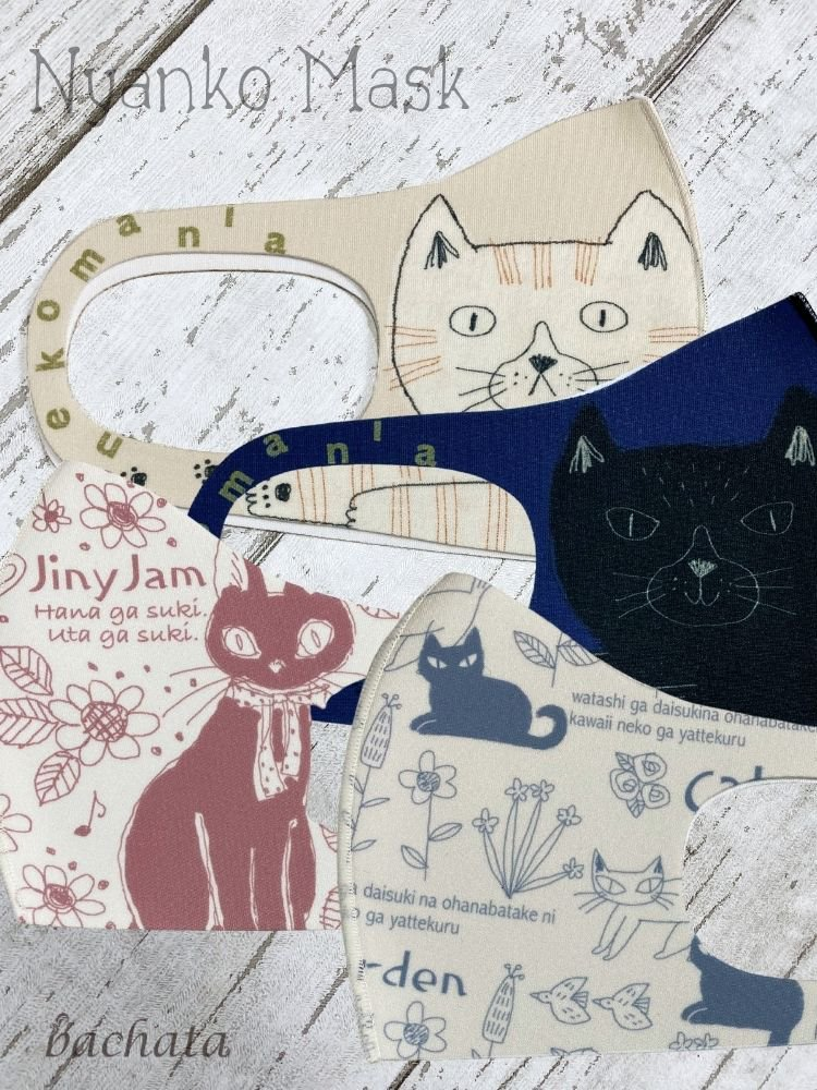 【baNyata】猫マスク・負けニャイマスクB 4種類(あわせ買い対象)(税・送料込)<img class='new_mark_img2' src='https://img.shop-pro.jp/img/new/icons11.gif' style='border:none;display:inline;margin:0px;padding:0px;width:auto;' />