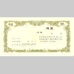 株券6・株券(定形判・草色)10枚入り