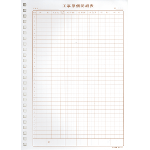 建設35-2 工事原価明細表(補充用)