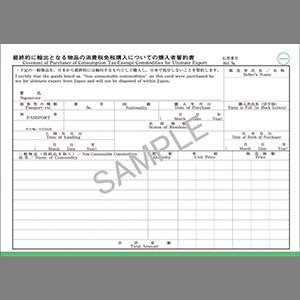 最終的に輸出となる物品の消費税免税購入についての購入者誓約書・輸出免税物品購入記録票(消費税1-1・一般物品用)