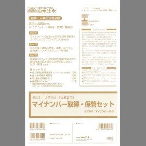 【従業員用】マイナンバー取得・保管セット(個人別・世帯単位 マイナンバー2-S)