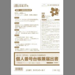 【従業員及び扶養親族用】個人番号台帳兼届出書(個人別・世帯単位 マイナンバー2-1)