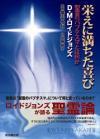 栄えに満ちた喜び—聖霊のバプテスマとは何か—