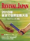 リバイバル・ジャパン 2008年12月1日号