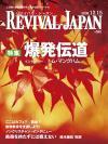 リバイバル・ジャパン 2008年12月15日号