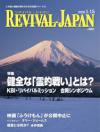 リバイバル・ジャパン 2009年1月15日号