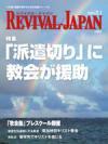 リバイバル・ジャパン 2009年2月1日号