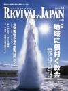 リバイバル・ジャパン 2009年4月1日号