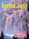 リバイバル・ジャパン 2009年4月15日号