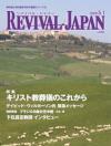 リバイバル・ジャパン 2009年5月1日号