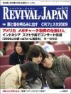 リバイバル・ジャパン 2009年5月15日号