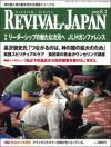 リバイバル・ジャパン 2009年6月1日号