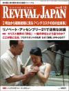 リバイバル・ジャパン 2009年6月15日号