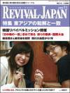 リバイバル・ジャパン 2009年7月1日号